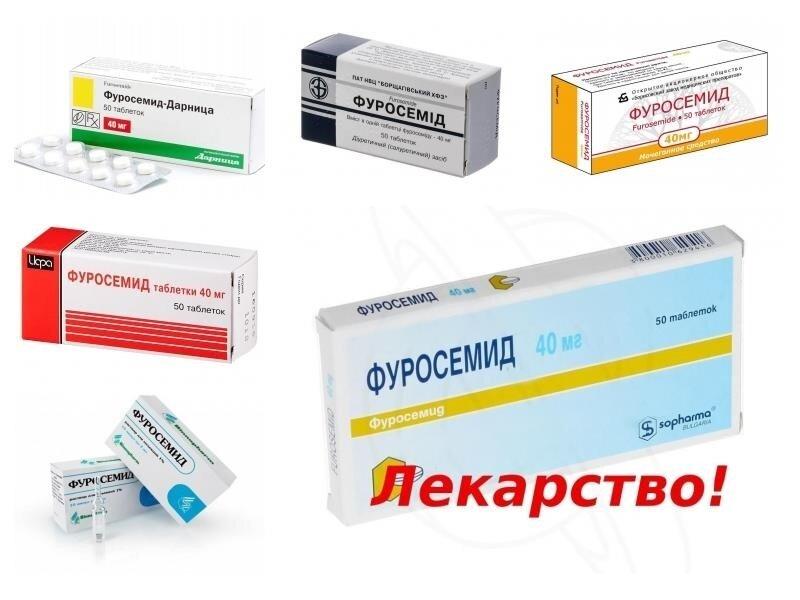 Фуросемид (таблетки) - упаковка