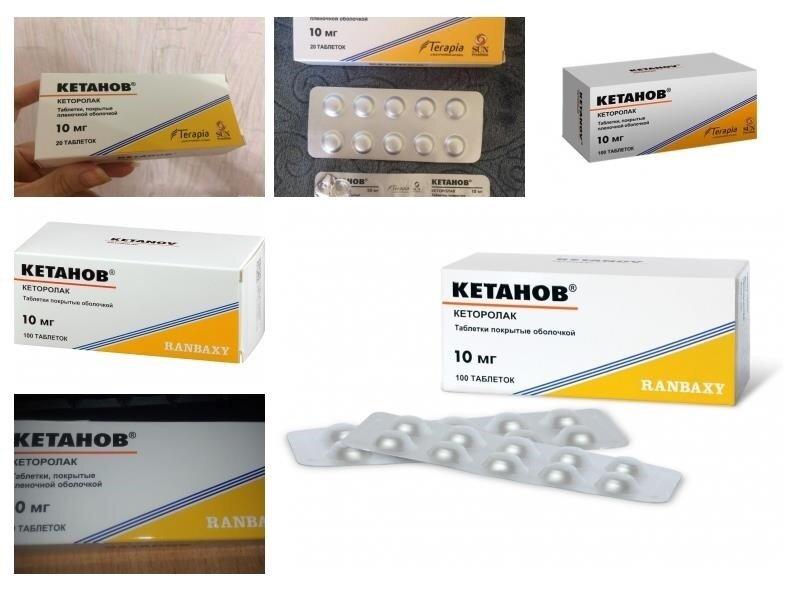 Кетанов (таблетки) - упаковка